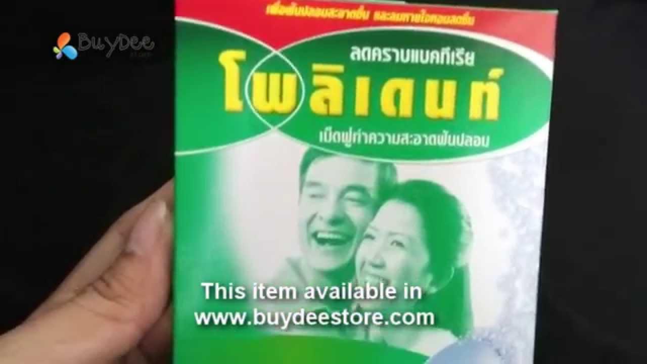 polident denture cleanser tablets 24 pcs youtube