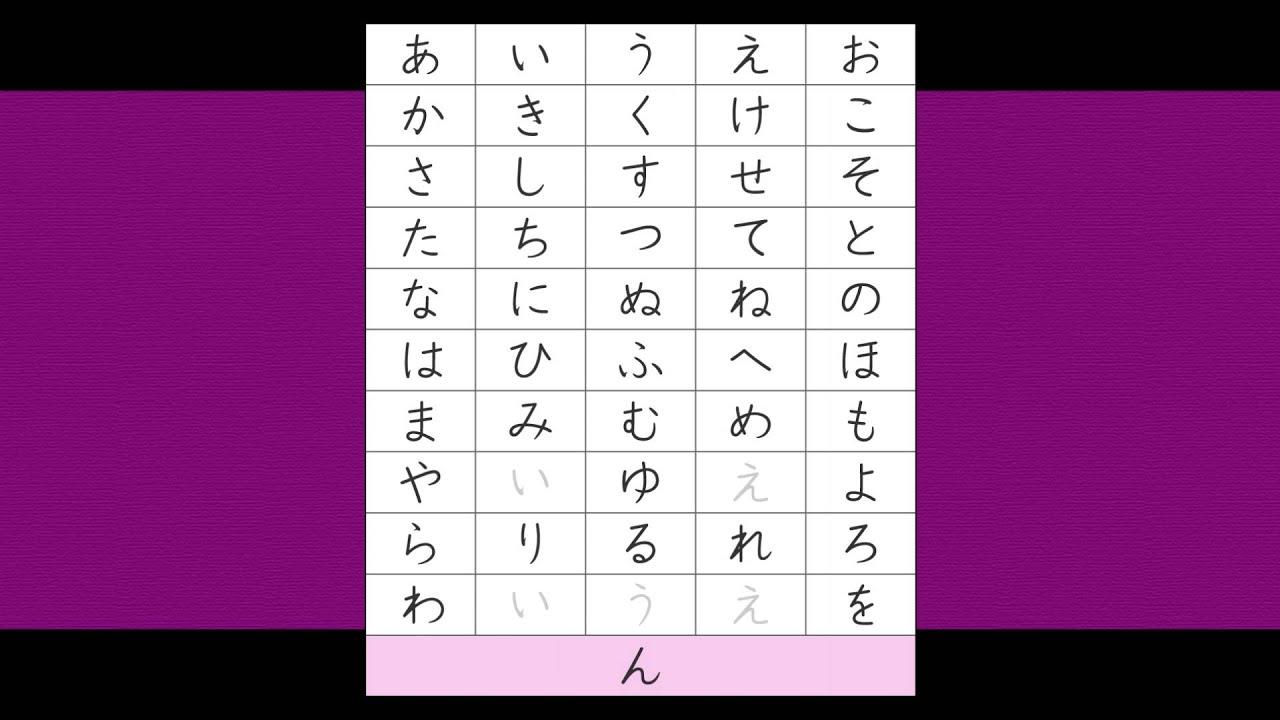 Hiragana 10 - わをん [ひらがな 10 - わをん] - YouTube