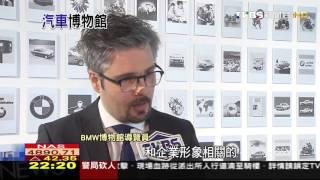 【TVBS】從復古到科技!BMW博物館 探百年經典車