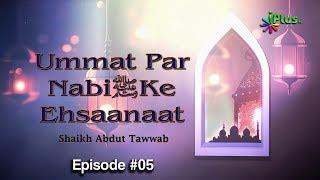Ummat par nabi saw ke ehsaanaat ep 05 by shaikh abdut tawwab - iplus tv
