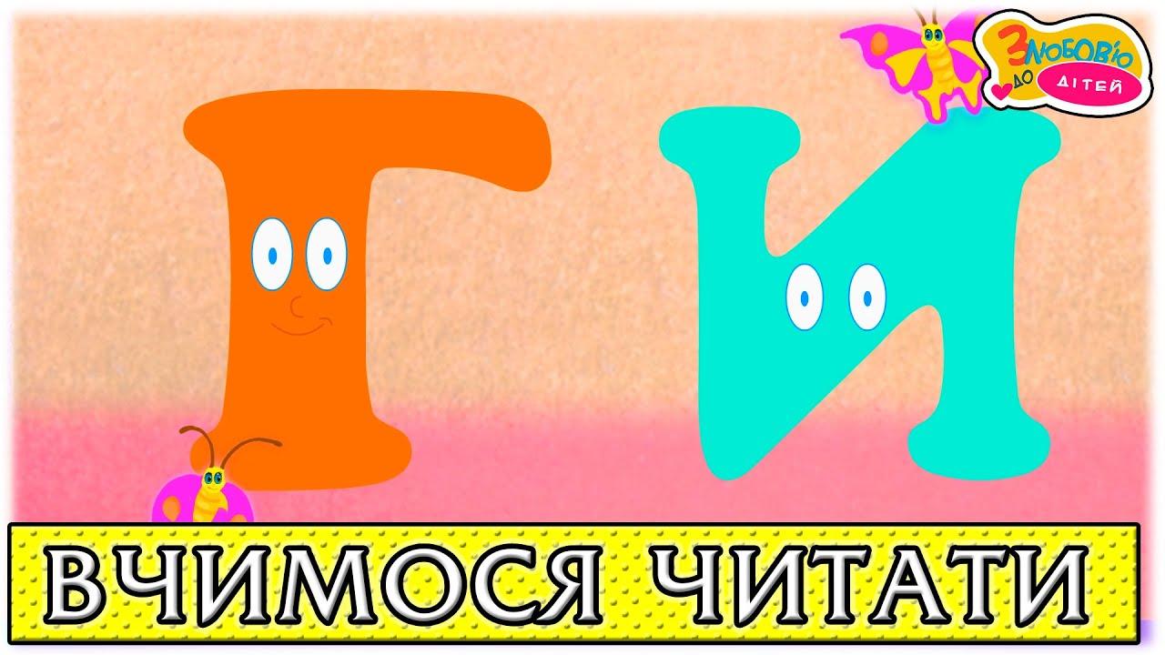 читаємо по складах на українській мові в картинках