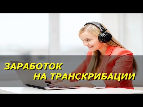 Заработок в интернете на транскрибации. Транскрибация во
