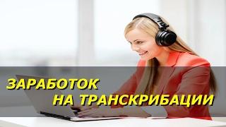 Перевод аудио или видео в текст. Обзор биржи услуг фриланса Offerlancer