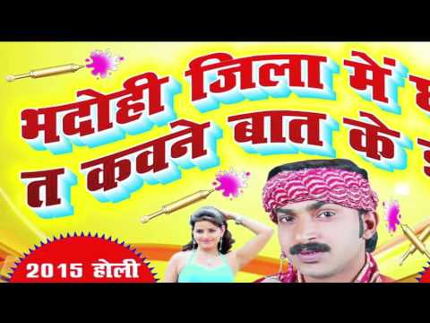 Latest Bhojpuri Hot Holi Song - Bhadohi Jila Mein Ghar Baithe By Rajesh Pardesi
