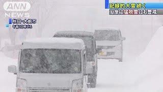 記録的な大雪になっている日本海側で、14日も荒れた天気になりそうです...
