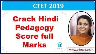 Lets Crack Hindi Pedagogy   Hindi Pedagogy   CTET   2019