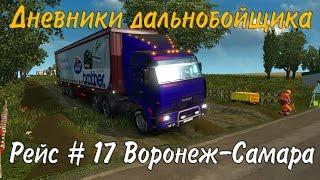 Euro Truck Simulator 2 Самара