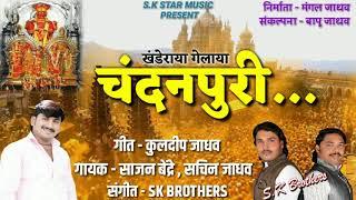खंडेराया माझा गेलाया चंदनपुरी । khanderaya majha gelaya chandanpuri | sajan bendre new song
