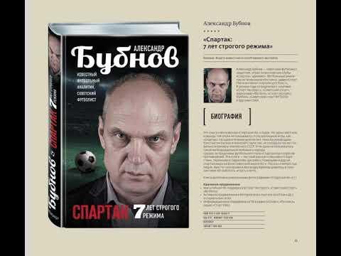 А. Бубнов. Спартак 7 лет строгого режима. Глава 6. Дасаев