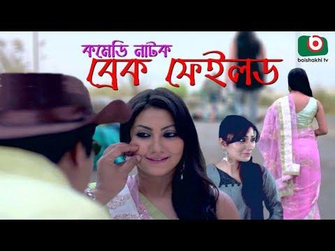 Bangla Comedy Natok | Break Failed | Intekhab Dinar, Sharmin Joha Shoshi