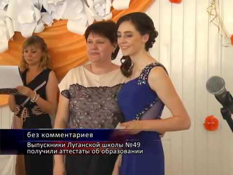 ГТРК ЛНР  Выпускники Луганской школы №49 получили аттестаты об образовании  17 июня 2016