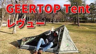 ワイルドキャンプよりを楽しむためには、やはりテントもそれなりの雰囲...