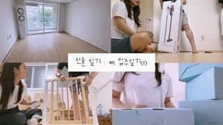 vlog)신혼일기 | #1 입주일기(1) : 처음 이사…