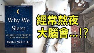 你有學過「如何睡覺」嗎?12個提升睡眠品質的訣竅 | 閱讀無時差 ep6 | 艾爾文 thumbnail