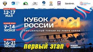 Кубок России по ловле карпа 2021 1 этап Краснодарский край