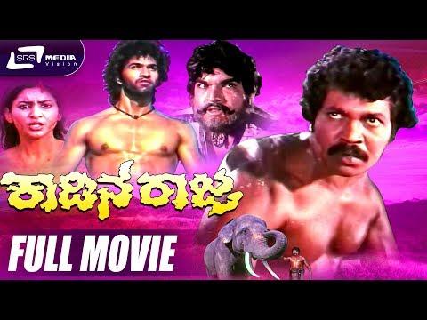 Kadina Raja -- ಕಾಡಿನ ರಾಜ   Kannada Full  Movie   FEAT. Tiger Prabhakar, Deepa