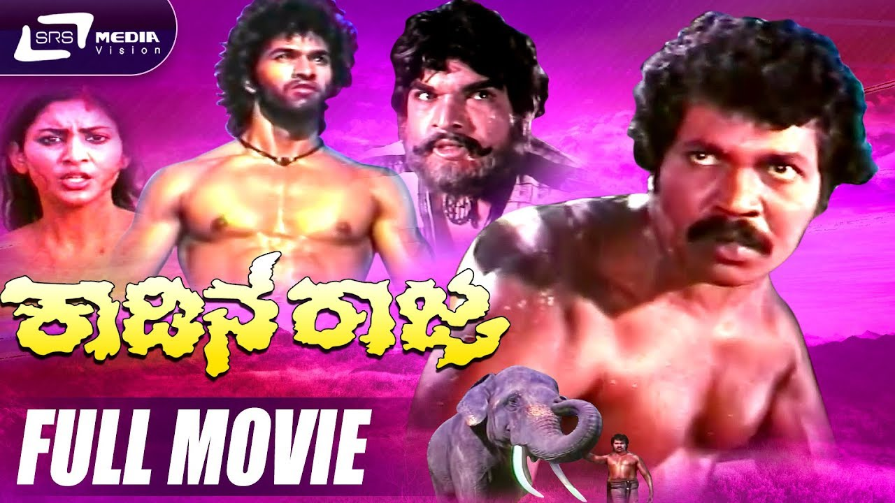Kadina Raja -- ಕಾಡಿನ ರಾಜ | Kannada Full  Movie | FEAT. Tiger Prabhakar, Deepa