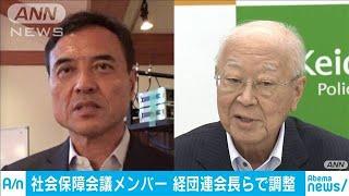 社会保障改革 検討会議に有識者を起用し議論加速へ(19/09/14)