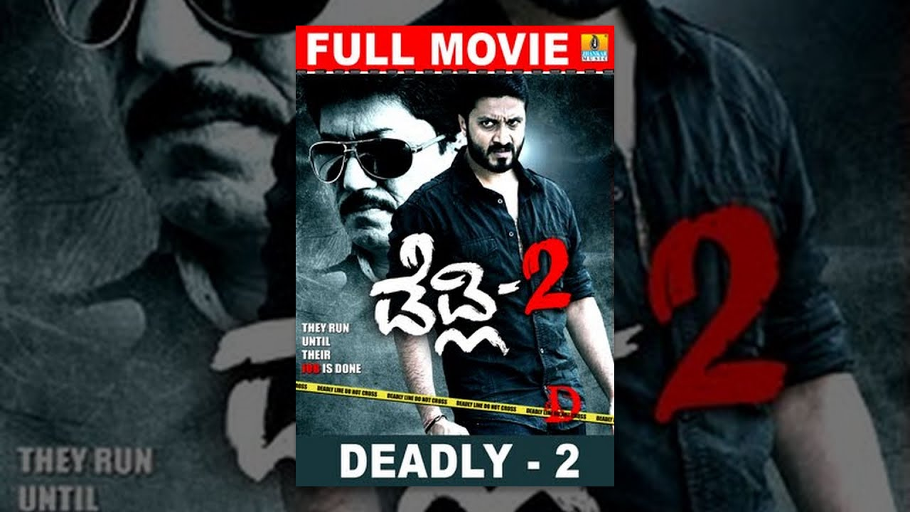 Deadly 2 - Kannada Full Length Movie Starring Aditya, Devaraj, Suhasini | Jhankar Music