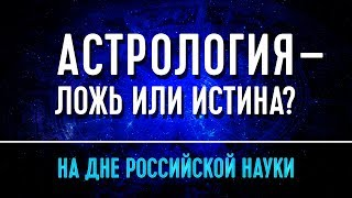 Астрология – ложь или истина
