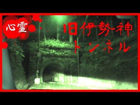 【閲覧注意】トンネルに近づくにつれ、増える怪奇現象...【愛知最恐心霊スポット】