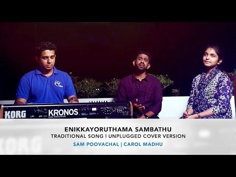 Enikkayoruthama Sambathu   New Malayalam Christian Unplugged Song   Sam Poovachal   Carol Madhu ©