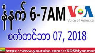 VOA Burmese News, Morning September 07, 2018