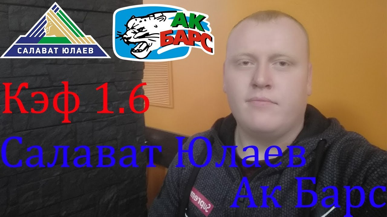 Салават Юлаев - Ак Барс / КХЛ / прогноз и ставка на хоккей