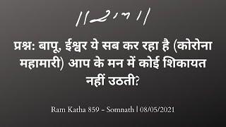 बापू, ईश्वर ये सब कर रहा है (कोरोना महामारी) आप के मन में कोई शिकायत नहीं उठती? | Ram Katha Somnath