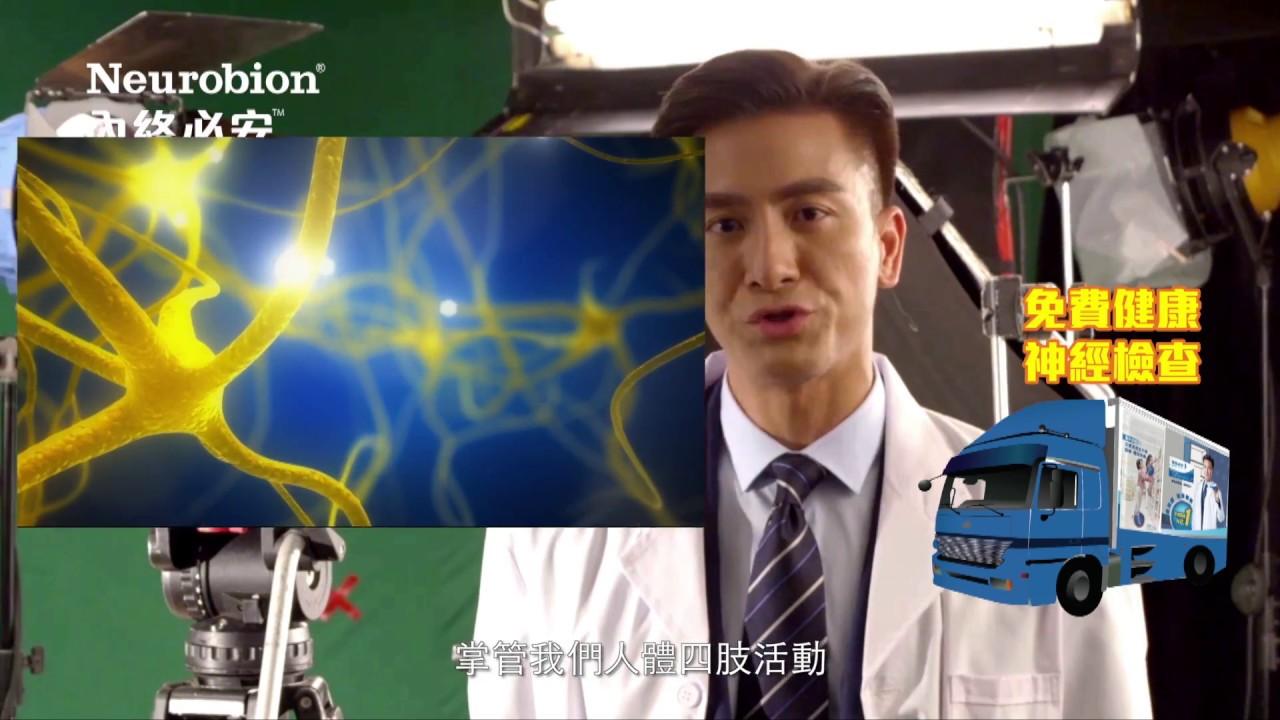 Neurobion 內絡必安健康快絡號 - YouTube