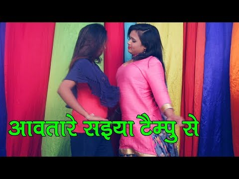 2018 Bhojpuri Popular Song || आवतारे सखी सइया टेम्पो से || Saiya Tempo Se || Mannu Lal Yadav