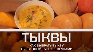 Тыквы: как выбрать тыкву и тыквенный суп с семечками [Мужская кулинария]