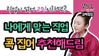 [김해점집, 부산점집] 취업, 진로, 이직, 무슨 직업…