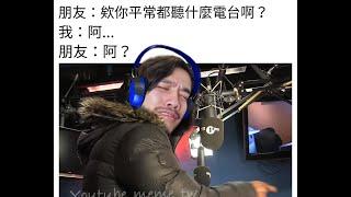阿傑之聲 歡迎收聽 【RJ】IG 精華