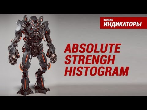 Индикаторы Форекс - Absolute Strengh Histogram | Подробный разбор