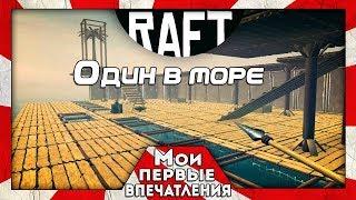 Raft (Early Access 1.05) - ВЫЖИТЬ НА ПЛОТУ!