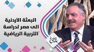 سمير نصار - البعثة الاردنية الى مصر لدراسة التربية الرياضية