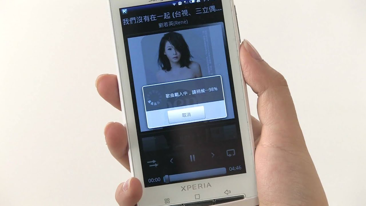 KKBOX Android Tutorial