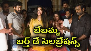 #Uppena Movie Heroin Krithi shetty Birthday Celebrations || Panja Vaisshnav Tej || #BucchiBabuSana