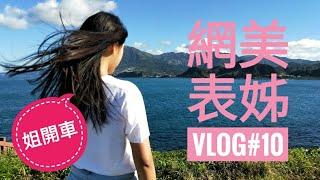 網美表姊開車出去玩 vlog#10 ///馬克彭彭瘋生活 markpengpeng