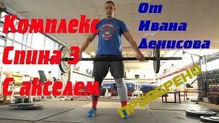 Тренировка Спины с акселем от Ивана Денисова. Back functional training from Ivan Denisov.