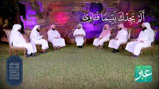 برومو برنامج عبر ٣ يعرض لكم في رمضان