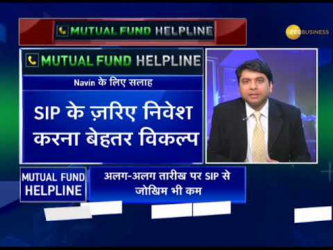 Mutual Fund Helpline: Solve all your mutual fund-related queries, February 09, 2018
