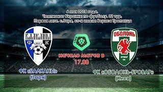 ФК «Балканы» - ФК «Оболонь-Бровар» 0:0 (6.05.2018)
