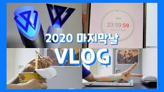 2020 마지막날 중딩 브이로그 | 가요대제전 | 랜선…