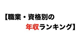 FP【年代別・職業・資格別の年収ランキング 】ファイナンシャルプランナー