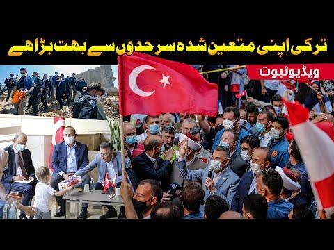 Beirut (Lebanon) Ki Sarkon Pay Labnani Sheriyon Kay Erdogan aur Turkey Kay Haq Mein Naray