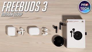 Опыт использования и обзор Huawei FreeBuds 3. Это AirPods Pro + AirPods 2?