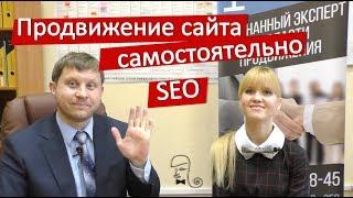Продвижение сайта самостоятельно в поисковых системах