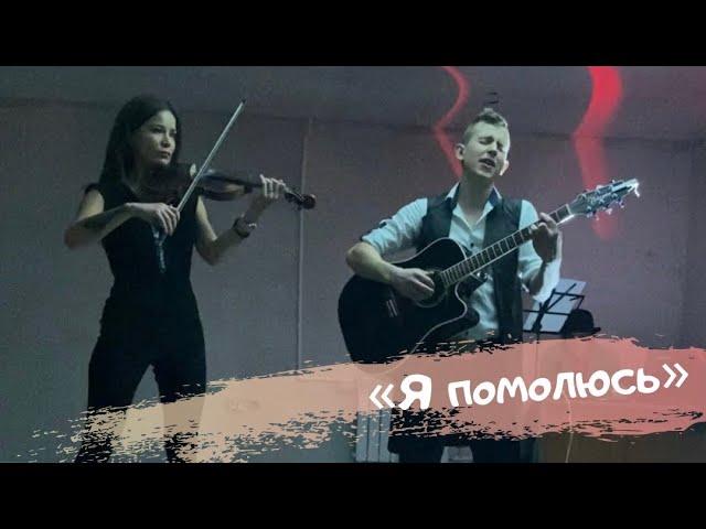 Песня о Родине «Я помолюсь» / Степан Корольков (с концерта)
